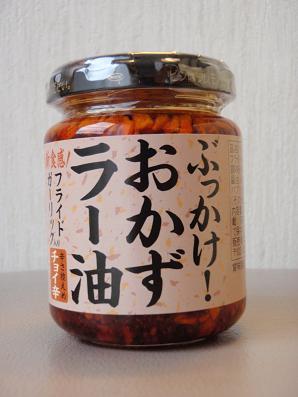 ぶっかけ!おかずラー油。これ、横浜の某百貨店の食品売り場のカウンターで聞いたら奥から1個出してきてくれました。356円でした。