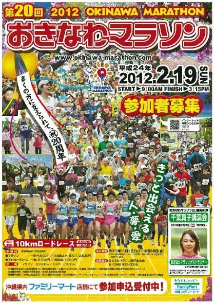 おきなわマラソン.jpg