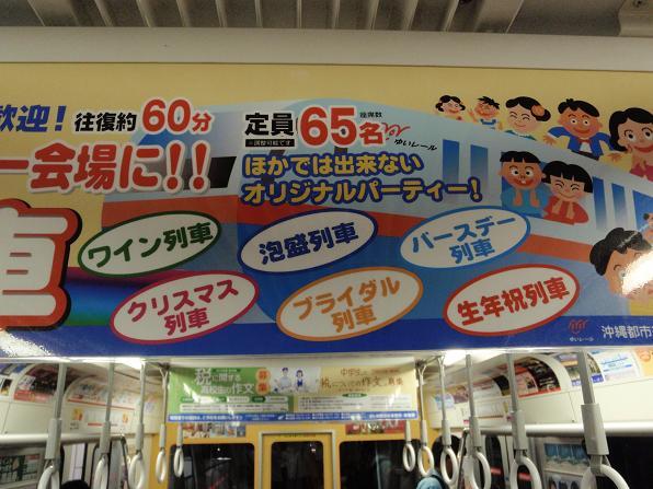 ゆいレール広告2.JPG