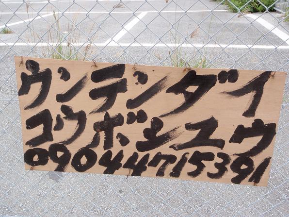 ウンテンダイコウボシュウ.JPG