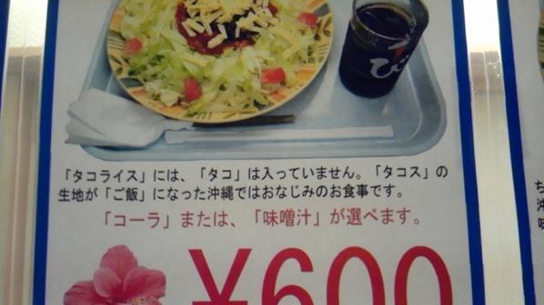 コーラか味噌汁.jpg