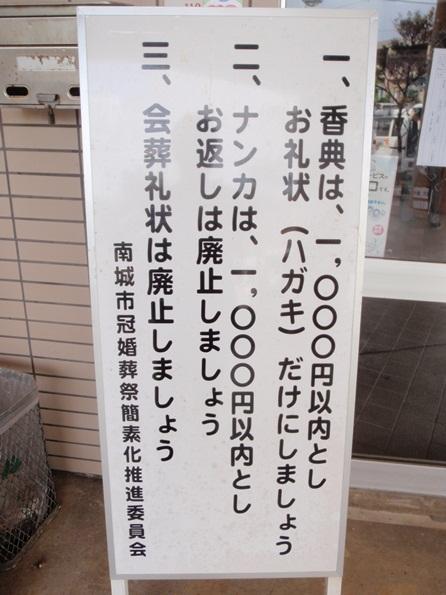 ナンカってなんか?.JPG