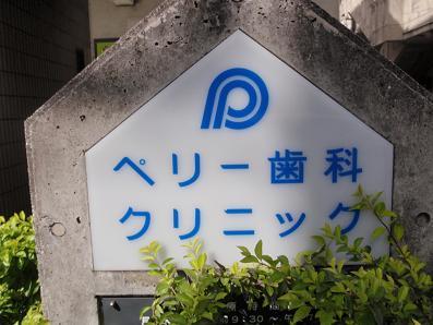 ペリー歯科.JPG