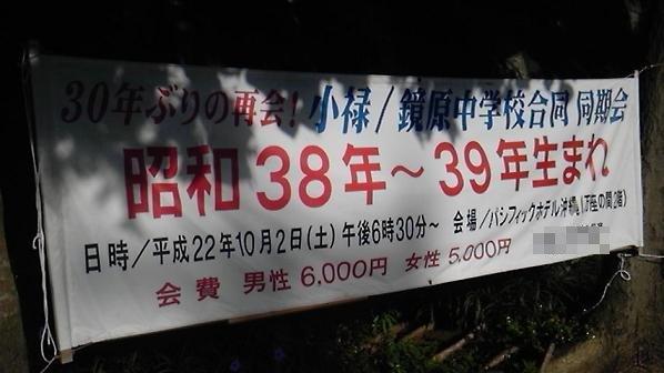 同窓会広告.JPG