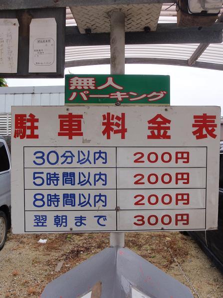 妙な駐車料金.JPG