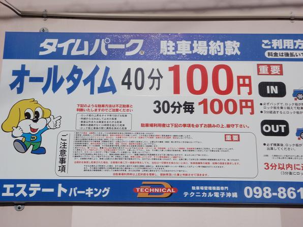 妙な駐車料金2.JPG