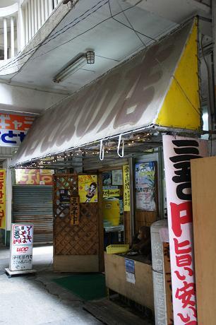 宮古そば350円.JPG