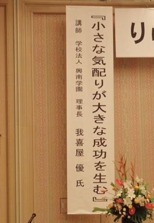 我喜屋監督1.JPG