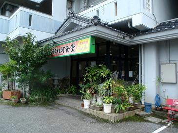 我部祖河食堂.JPG