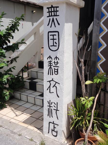 無国籍衣料店.JPG