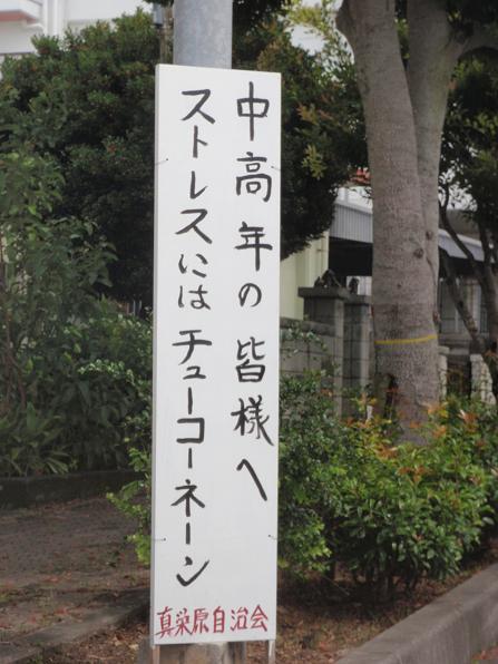 真栄原自治会1.JPG