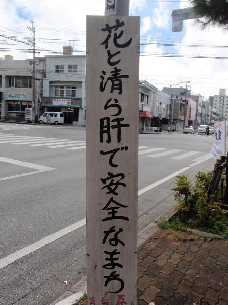 真栄原自治会2.JPG