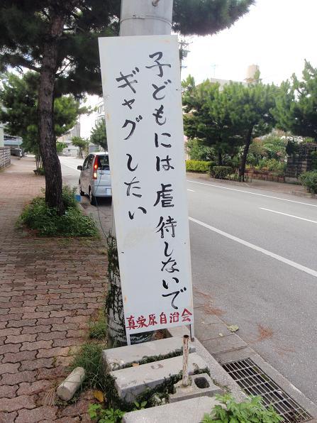 真栄原自治会5.JPG