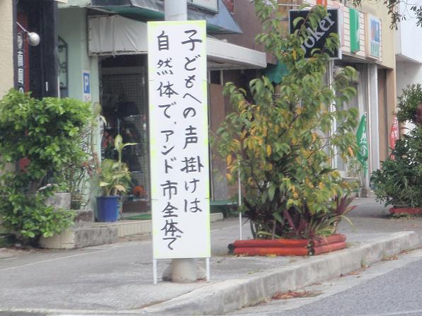 真栄原自治会6.JPG