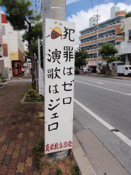 真栄原自治会8.JPG