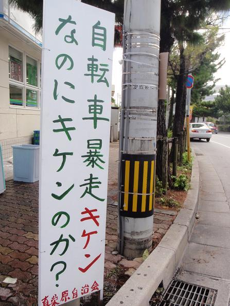 真栄原自治会4.JPG