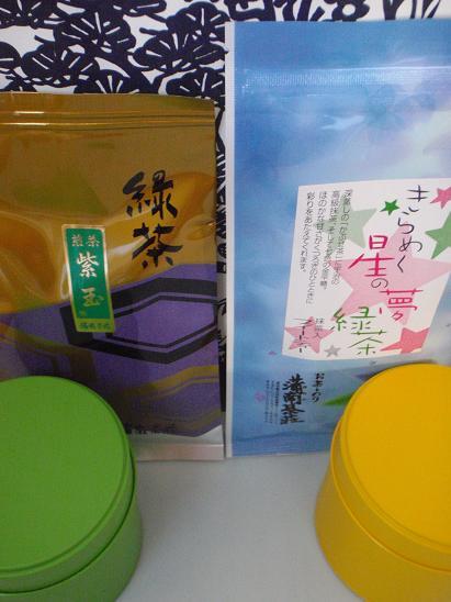 蒲南茶荘で買ったお茶.jpg
