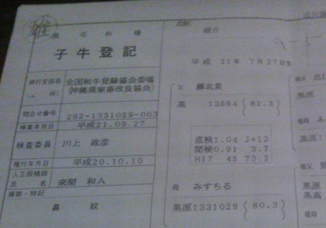 血統書.JPG