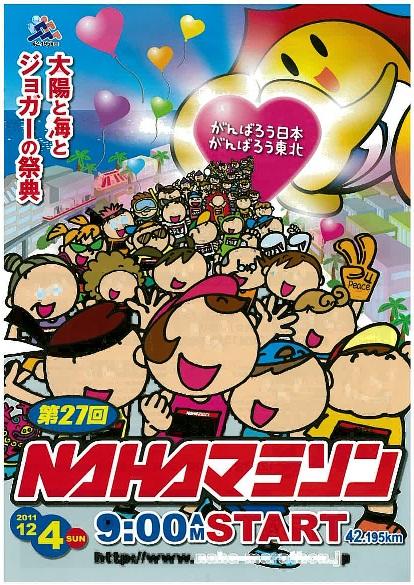 NAHAマラソン.jpg