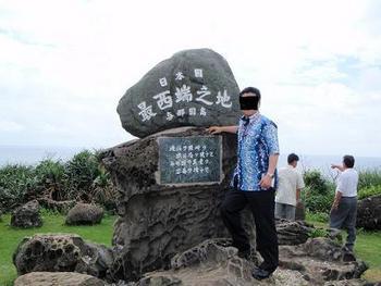 日本最西端の碑.jpg