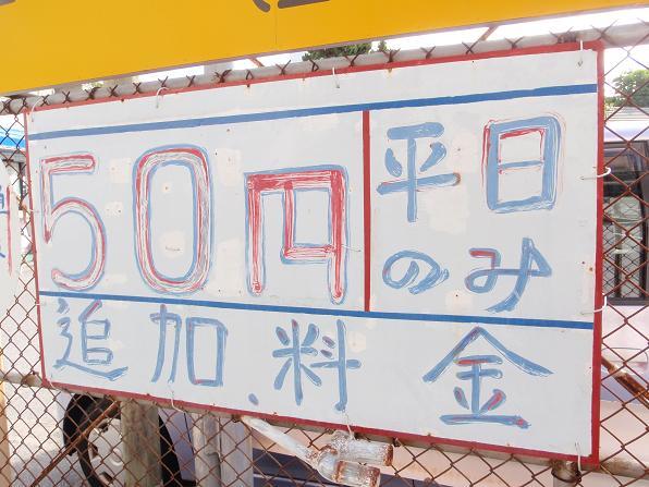 50円.JPG