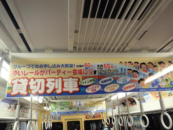 ゆいレール広告.JPG