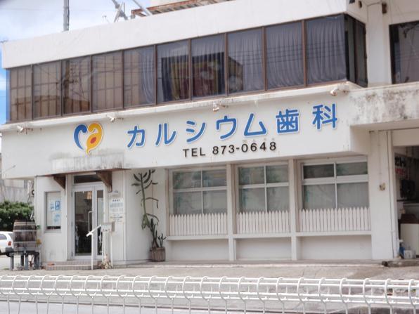 カルシウム歯科.JPG