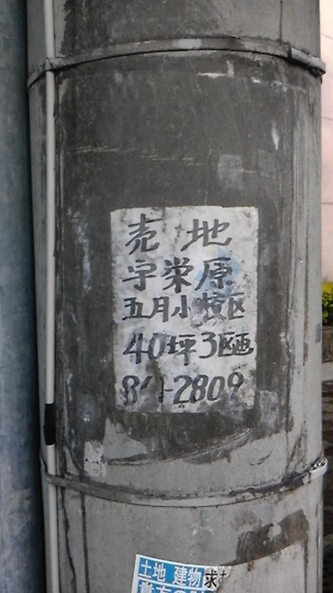 不動産広告.JPG