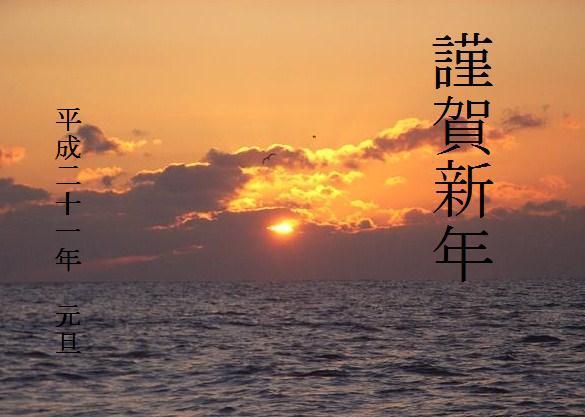 初日の出2009.jpg