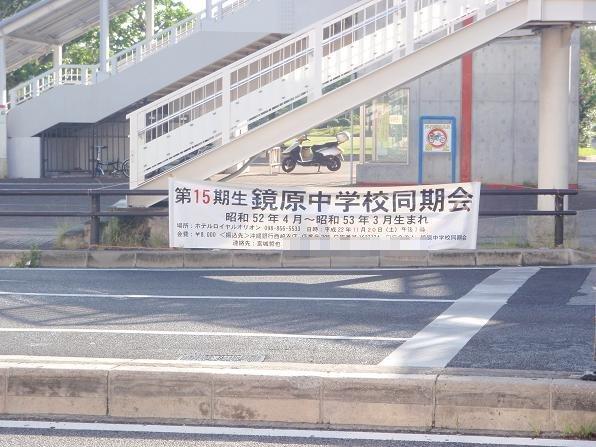 同窓会連絡.JPG