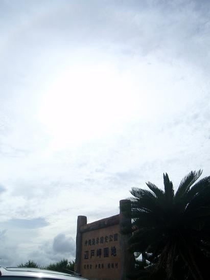 始まる前は結構曇ってて不安だった.JPG
