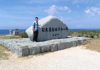 最南端の碑.jpg