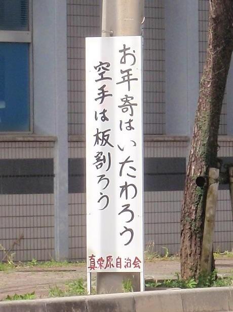 真栄原自治会3.JPG