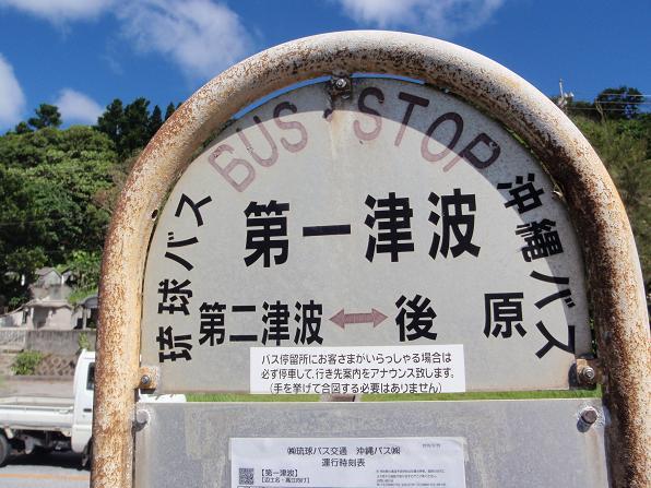 第一津波.JPG