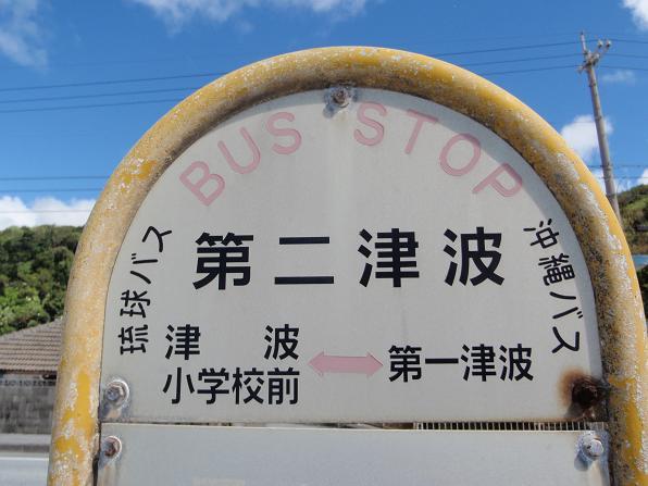 第二津波.JPG