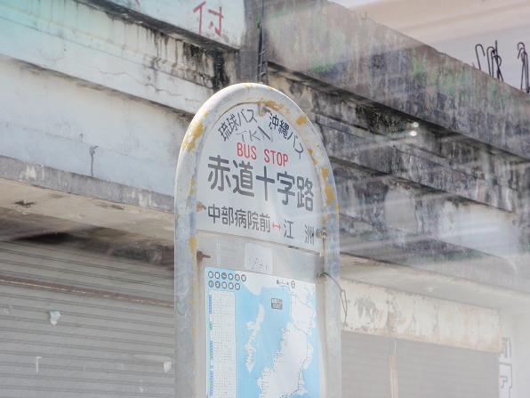 赤道十字路.JPG