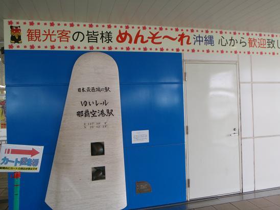 那覇空港駅.jpg