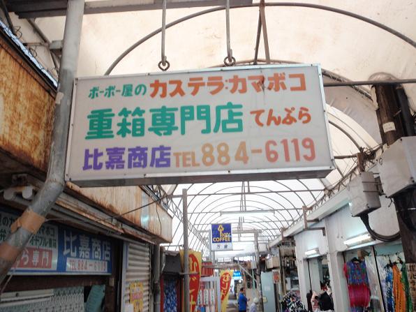 重箱専門店.JPG