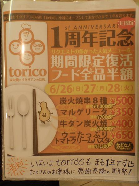 torico周年祭~