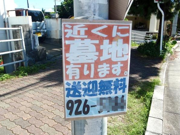 沖縄県内、あちこちに突っ込みどころ満載の面白い看板が多くてねー。そのうち看板特集しますかね。