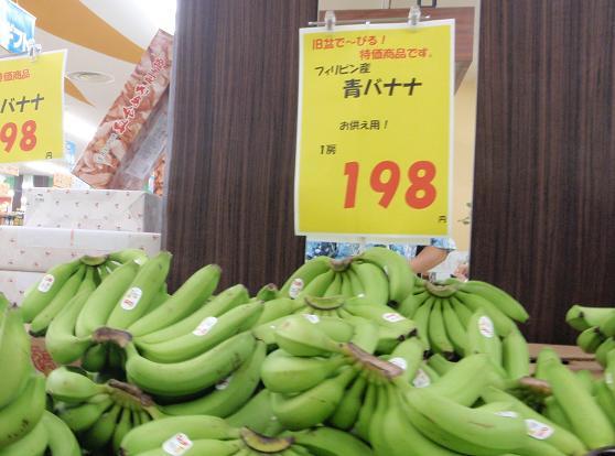 なぜに黄色じゃなく青バナナ?ヨクワカリマセン