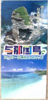 ロケ地マップ表紙.JPG
